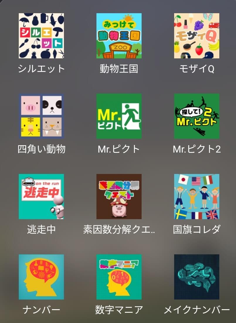 5ポイント獲得アプリ一例