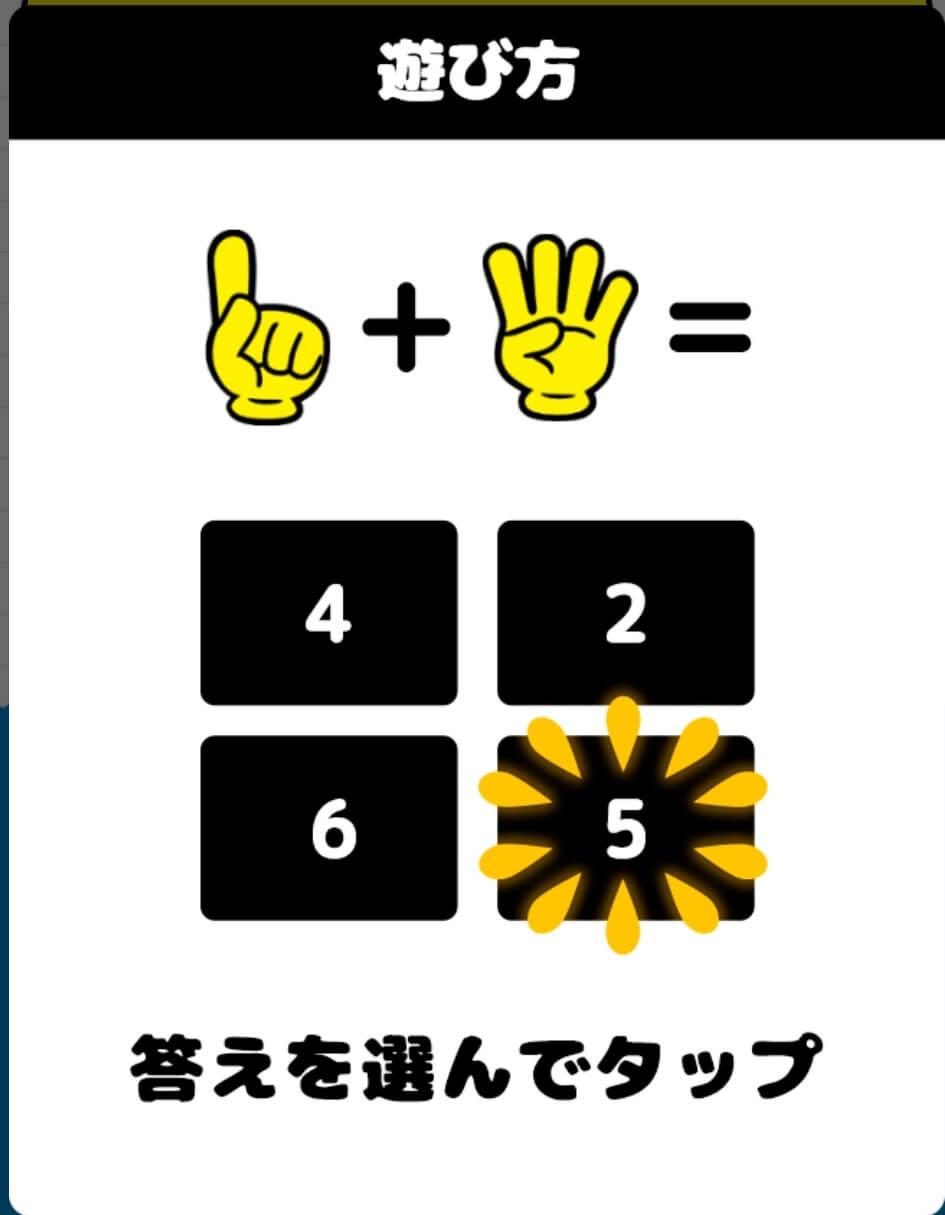 手の図柄の計算がいくつになるか選択